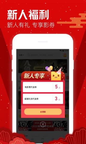爱奇艺票务app客户端下载