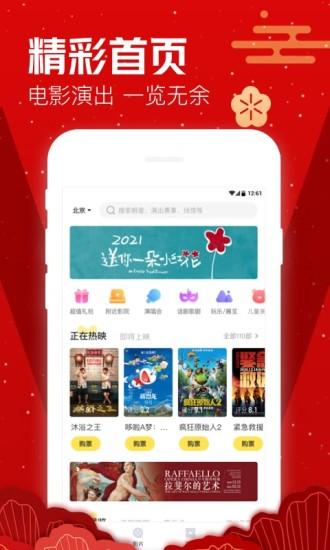 爱奇艺票务app客户端