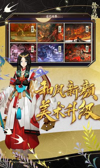 阴阳师2021破解版最新版