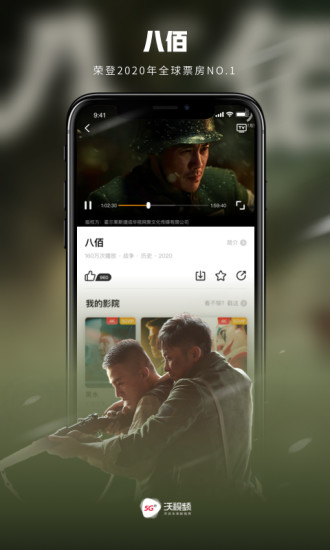 沃视频app手机客户端