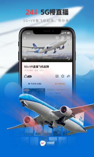 沃视频app手机客户端下载