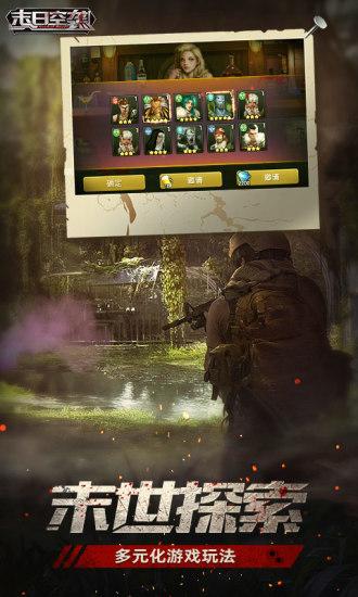 末日空袭手游安卓版免费版本