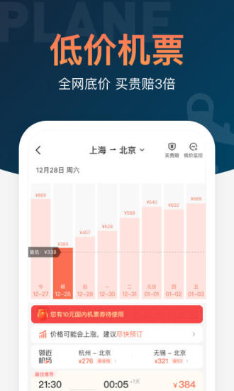 铁友火车票官方app下载最新版