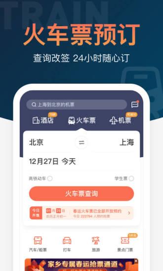 铁友火车票官方app下载
