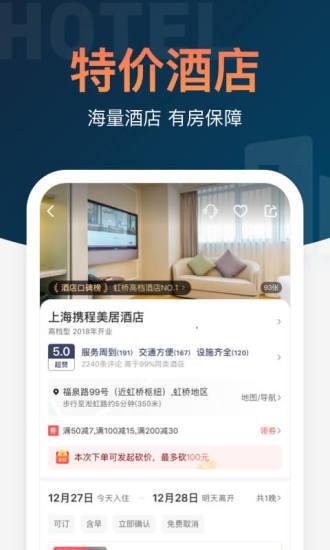 铁友火车票官方app下载破解版