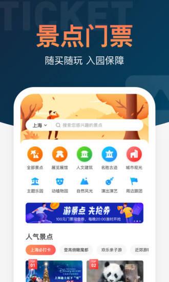 铁友火车票官方app下载下载