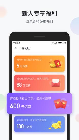 移动彩云app安卓版