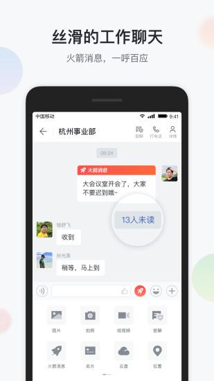 移动彩云app安卓版下载