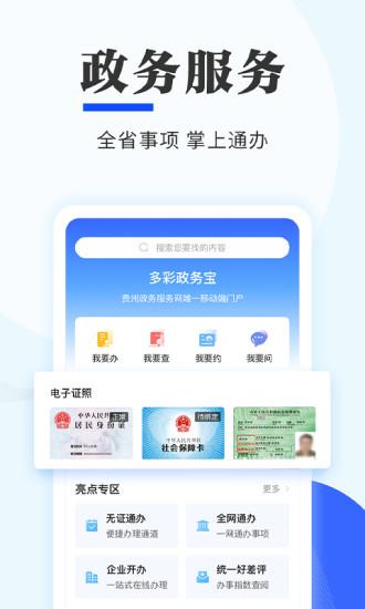 多彩宝app官方版