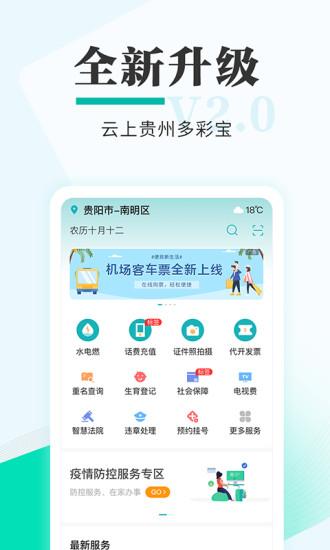 多彩宝app官方版下载