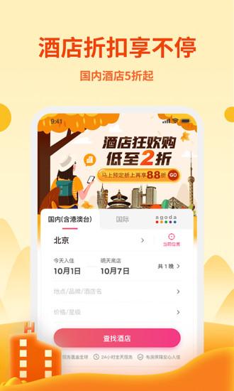 无忧行app2021安卓最新版破解版