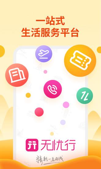 无忧行app2021安卓最新版