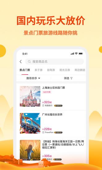 无忧行app2021安卓最新版最新版