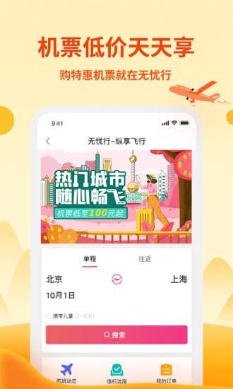 无忧行app2021安卓最新版下载