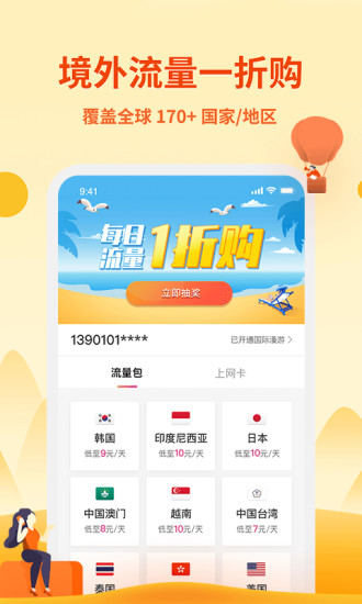 无忧行app2021安卓最新版免费版本