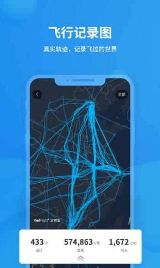 飞常准2021安卓手机版最新版