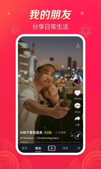抖音app下载最新版下载