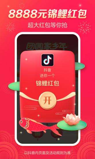 抖音app下载最新版破解版