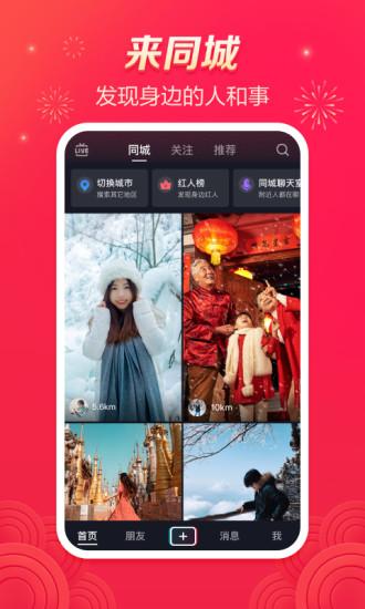 抖音app下载最新版免费版本