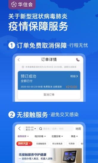 华住酒店app安卓官方版
