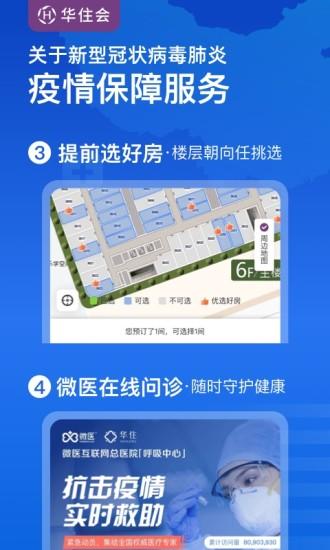 华住酒店app安卓官方版最新版
