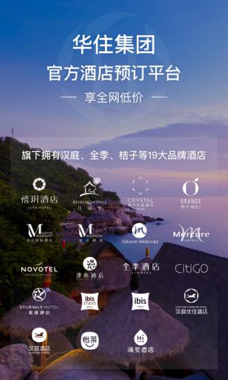 华住酒店app安卓官方版破解版