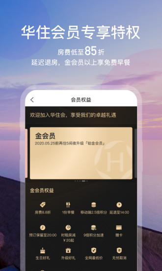 华住酒店app安卓官方版免费版本