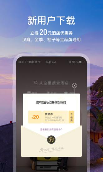 华住酒店app安卓官方版下载