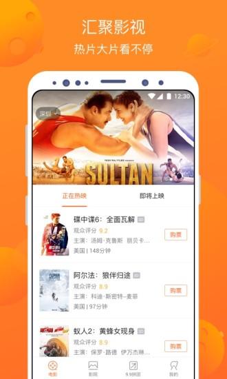 卖座电影app客户端下载