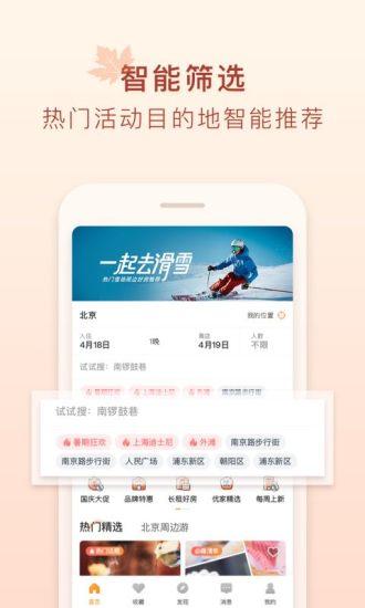 途家民宿app安卓版免费下载破解版