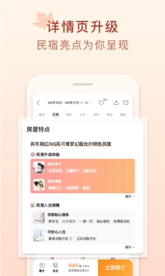 途家民宿app安卓版免费下载下载