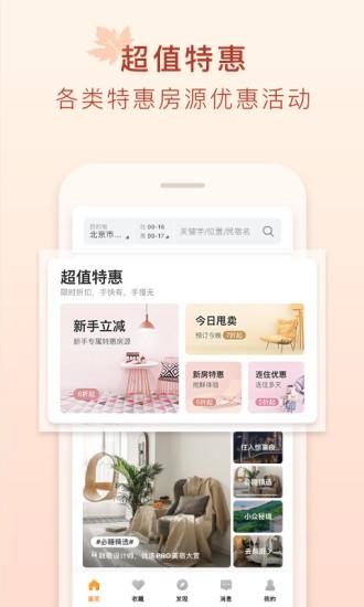 途家民宿app安卓版免费下载最新版