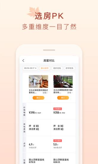 途家民宿app安卓版免费下载免费版本