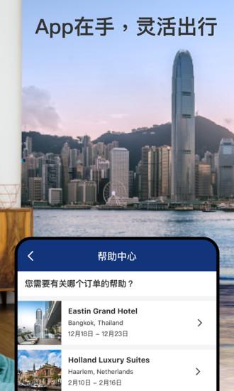 Booking全球酒店预订手机版破解版