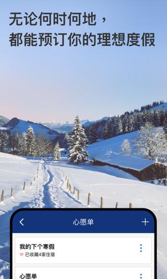 Booking全球酒店预订手机版下载