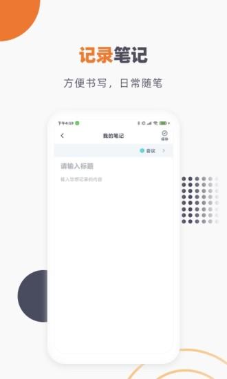 懒猫笔记本app客户端下载