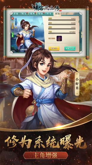 侠客风云传online官方版最新版