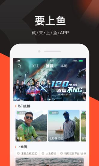 上鱼app手机版下载