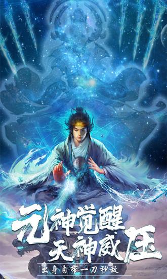 剑仙轩辕志手游安卓版最新版