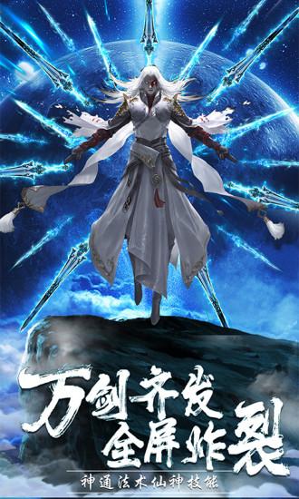 剑仙轩辕志手游安卓版免费版本
