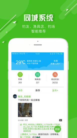 好钓鱼app官方免费版下载