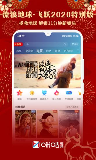 咪咕视频2021手机版最新版