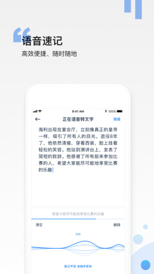 彩云笔记手机版下载