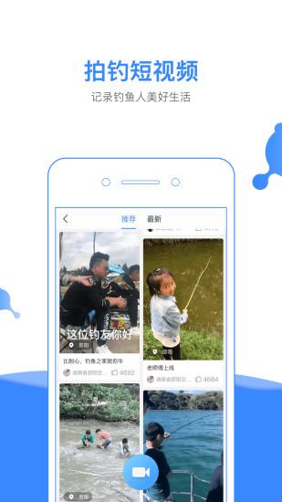 钓鱼人app安卓版下载