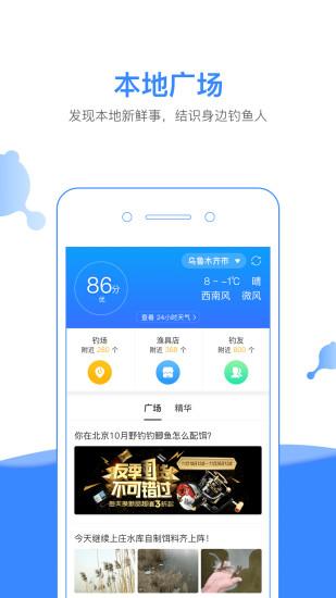 钓鱼人app安卓版