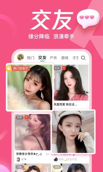 腾讯NOW直播最新版app破解版