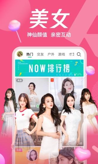 腾讯NOW直播最新版app
