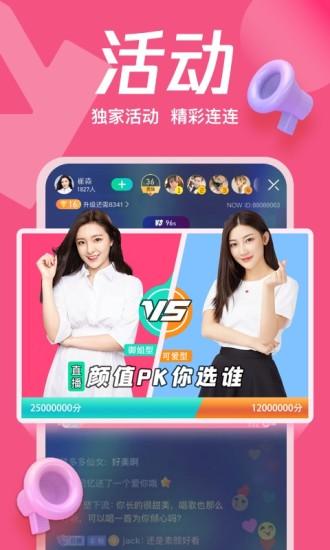 腾讯NOW直播最新版app下载