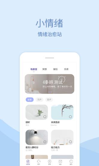 小情绪app安卓最新版