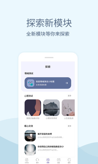 小情绪app安卓最新版下载